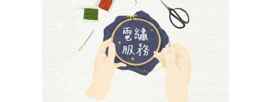About Nannan Customized electric embroidery