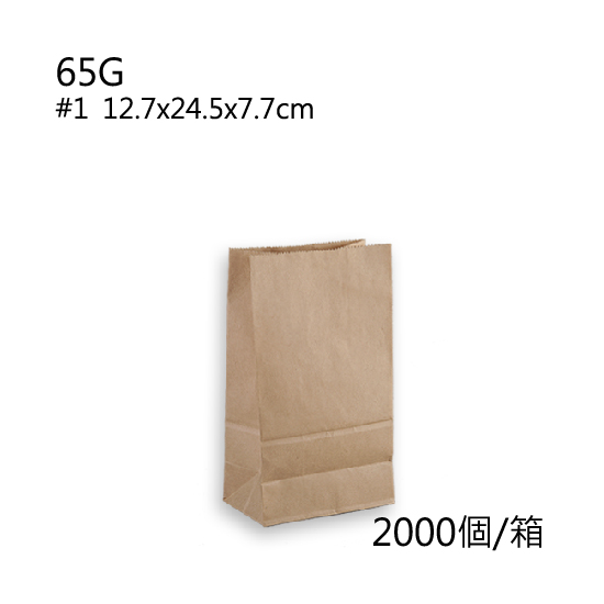 65G牛皮直式立體紙袋/箱