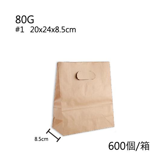 80G牛皮挖孔紙袋/箱