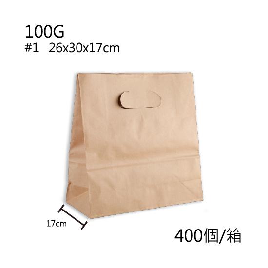 100G牛皮挖孔紙袋/箱