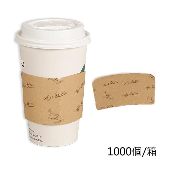 12oz牛皮紙杯套-coffee & tea/箱