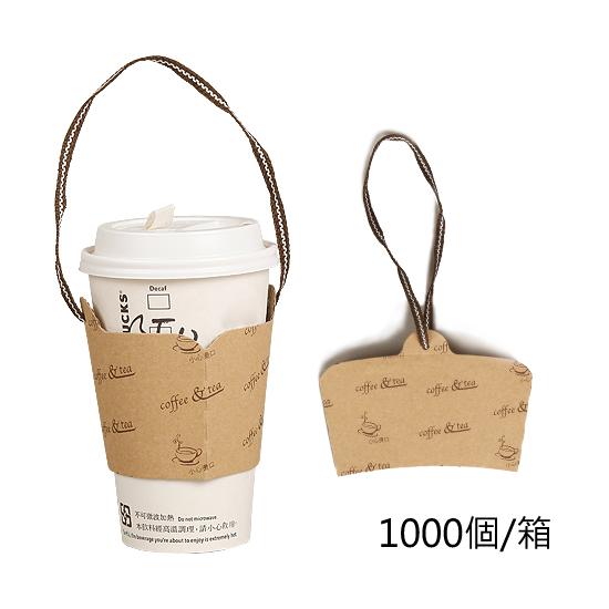 加耳杯套(附提繩)-coffee & tea/箱