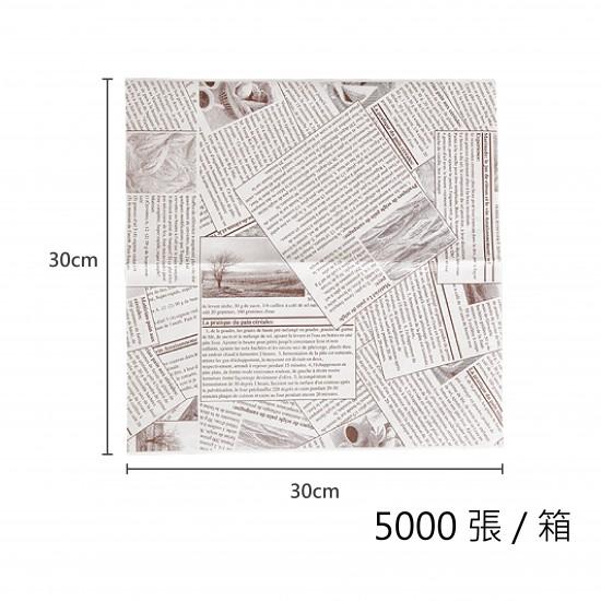 淋膜新聞平張紙30x30cm/箱