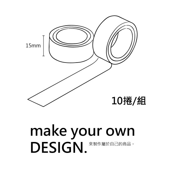 Custom paper tape | 15MM | 10 rolls / Set