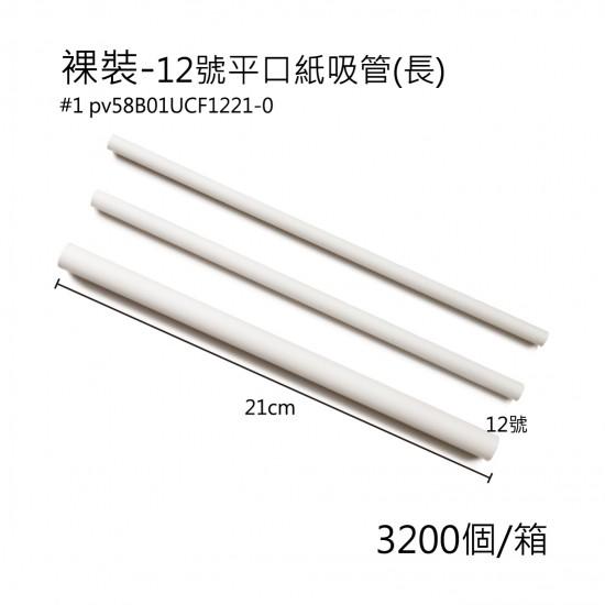 12號紙吸管(長) /箱