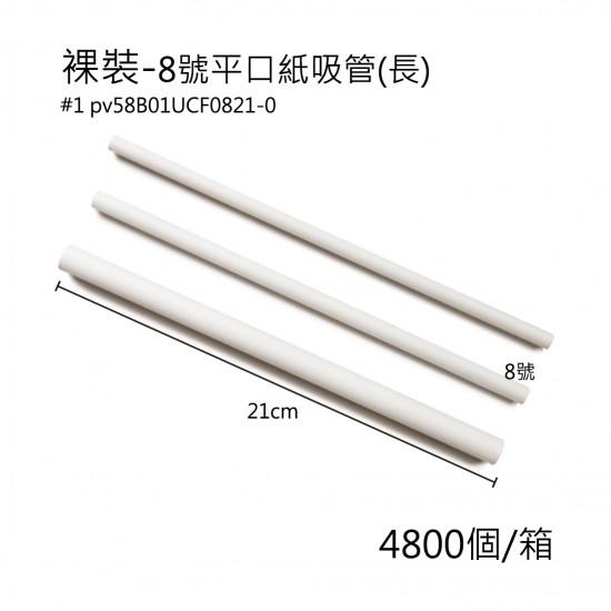 8號紙吸管(長) /箱